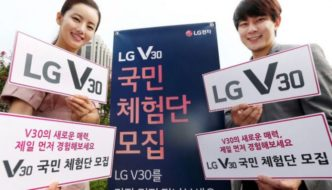 LG will recruit consumers to test the V30 before its official launch
