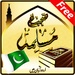 Sahih Muslim Urdu For PC (Windows & MAC)