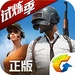 PUBG Mobile: Marching For PC (Windows & MAC)