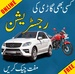 Vehicle Verification Pakistan For PC (Windows & MAC)