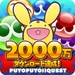 Puyo Puyo !! Quest For PC (Windows & MAC)
