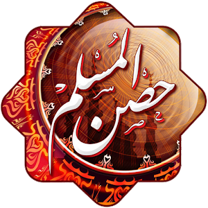 Hisn Almuslim For PC (Windows & MAC)