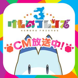 けものフレンズ3 For PC (Windows & MAC)